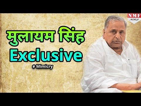 Mulayam Singh Yadav उर्फ नेताजी की Best Mimicry हुई Viral |MUST WATCH !!!