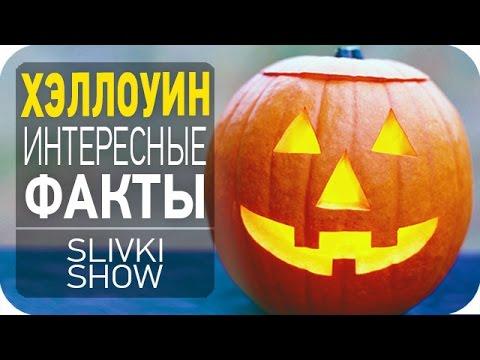 Хэллоуин, 13 фактов [SLIVKI SHOW]