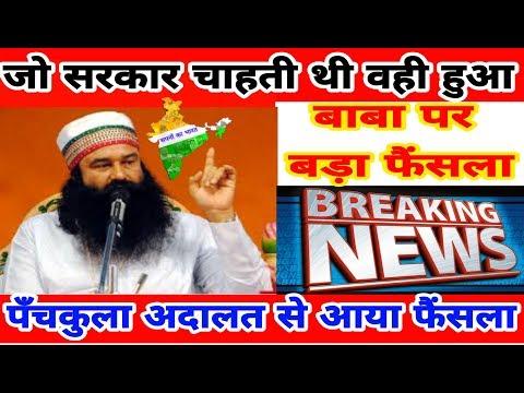 Panchkula Breaking News बाबा राम रहीम पर बड़ा फैंसला जज जगदीप सिंह ने सुनाया फैंसला