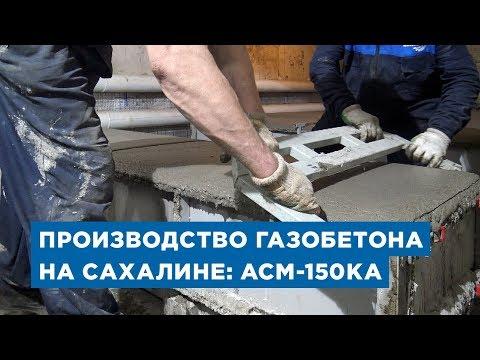 Производство газобетона на Сахалине - АСМ-150КА