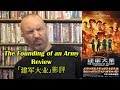 Popular Videos - The Founding Of An Army