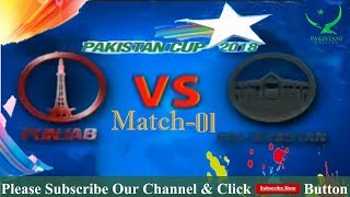 Punjab vs Balochistan Match 01| National One day Cup 2018 | Pakistan Cup 2018