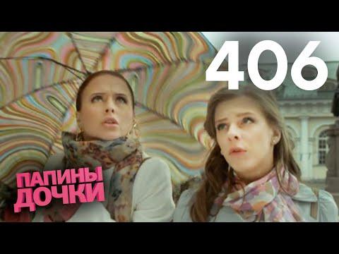 Папины дочки | Сезон 20 | Серия 406