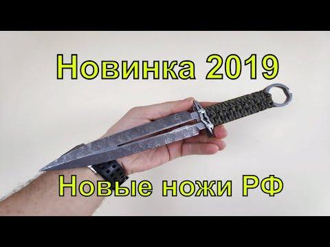 Новые ножи из России TaskKnives / Орочий Скелетник !