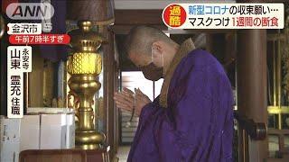 マスク着け・・・コロナ収束願い1週間の断食修行(20/05/22)