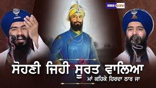 Sohni Jehi Soorat Waaleya | ਸੋਹਣੀ ਜਿਹੀ ਸੂਰਤ ਵਾਲਿਆ | Kavisher Bhai Mehal Singh Chandigarh | IsherTV