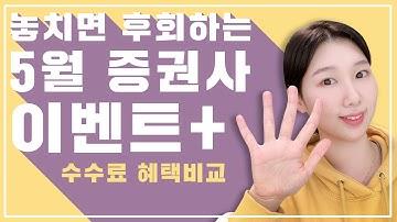 [주식기초] 5월 증권사 이벤트 총 정리!(증권사 6곳 수수료, 혜택비교)