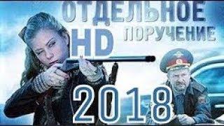 РУССКИЙ БОЕВИК ОТДЕЛЬНОЕ ПОРУЧЕНИЕ Фильм HD 2018...