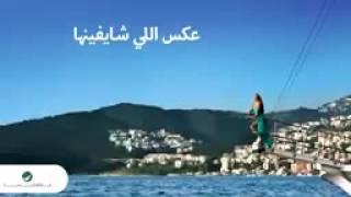 Elissa     Aaks Elli Shayfenha   With Lyrics   إليسا     عكس اللي شايفينها   بالكلمات   YouTube