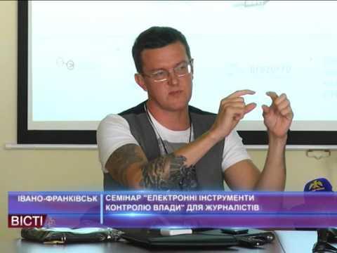 """Семінар """"Електронні інструменти контролю влади"""""""