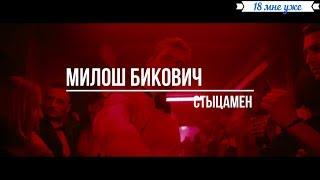 ЛЁД/Милош Бикович - Стыцамен/КЛИП/Момент из фильма