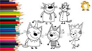 Раскраска для детей ГЕРОИ МУЛЬТИКА ТРИ КОТА. Учим цвета.