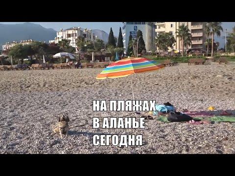 ТУРЦИЯ 2020 Есть ли иностранные туристы на пляжах Аланья Район Оба