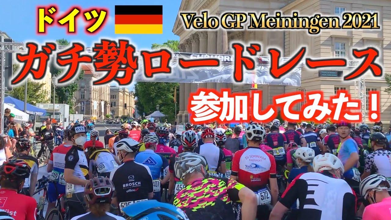 コロナ後ドイツ初開催のアマチュアガチレースに参戦!ドイツのロードレースの様子とは!?【ロードバイクinドイツ】