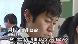 創りだす校内研修 -ストーリー編-:DVD教材ダイジェスト版