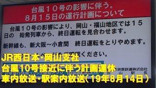 【車内放送】JR西日本・岡山支社 台風10号計画運休(19年8月)