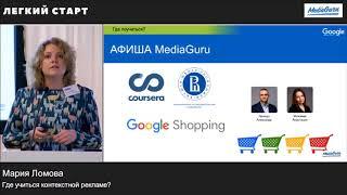 Курсы интернет-маркетинга. Где учится тонкостям контекстной рекламы?
