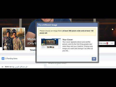 حل مشكلة الغلاف في الفيس بوك