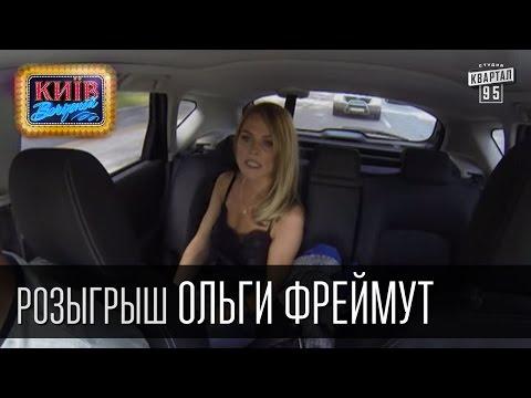 Розыгрыш Натальи Могилевской | Вечерний Киев, розыгрыши 2015