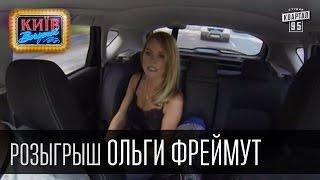 Розыгрыш Ольги Фреймут, ведущей программ 'Ревизор', 'Инспектор Фреймут' | Вечерний Киев 2014