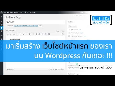 มาเริ่มสร้าง เว็บไซต์ หน้าแรกของเรา บน Wordpress กันเถอะ !!!