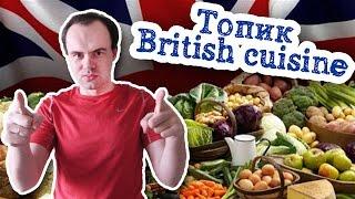 Топик Британская кухня на английском языке. Британская традиционная еда