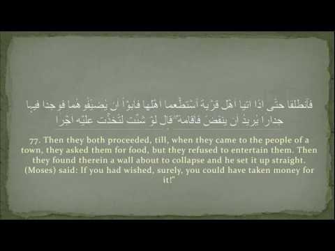 Surah Kahf — Maher al-Mu'aqily [Full] سورة الكهف ماهر المعيقلي