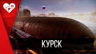 Kursk | Первый взгляд