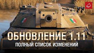 Обновление 1.11 - Полный Список Изменений - От Homish и Cruzzzzzo [World of Tanks]