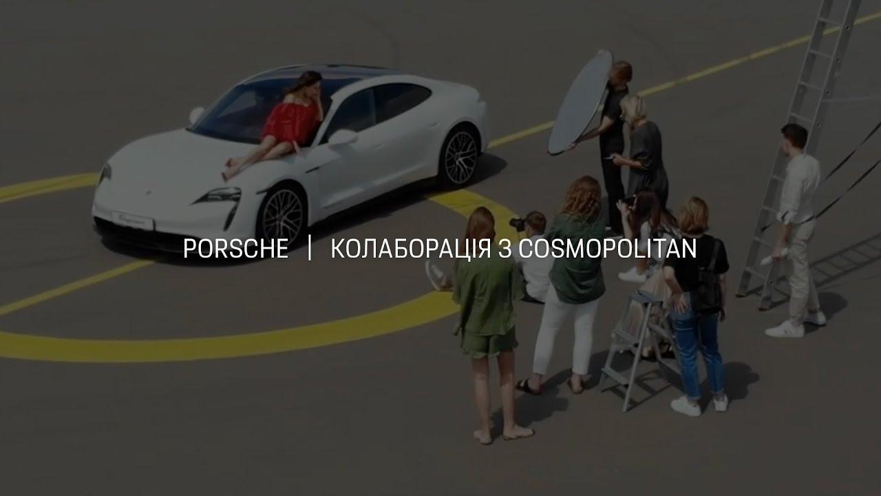Porsche | Колаборація з Cosmopolitan
