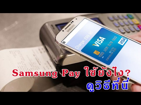 Samsung Pay ใช้ยังไง? ดูวิธีชัดๆ ที่นี่