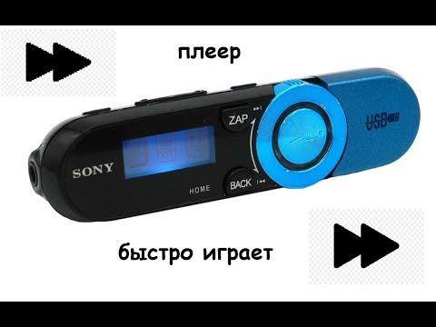 MP3 плеер быстро воспроизводит музыку. ремонт
