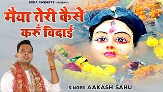 दर्द भरा माता विदाई गीत \ मैया तेरी कैसे करुँ विदाई   Mata Vidai Song   Aakash Sahu   Devi Vidai
