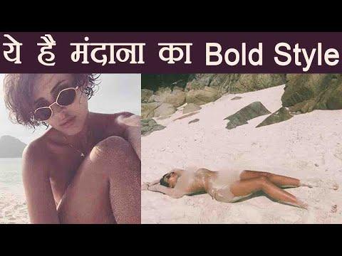 Mandana Karimi  नए Photoshoot के लिए हुई TOPLESS; Watch Video। वनइंडिया हिंदी Mp3