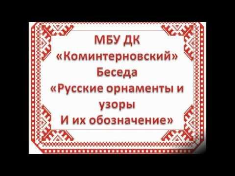 Беседа «Русские орнаменты и узоры, их обозначение» - YouTube