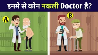 8 Majedar Aur paheliyan - Inme se kon nakli doctor hai? | Riddles In hindi