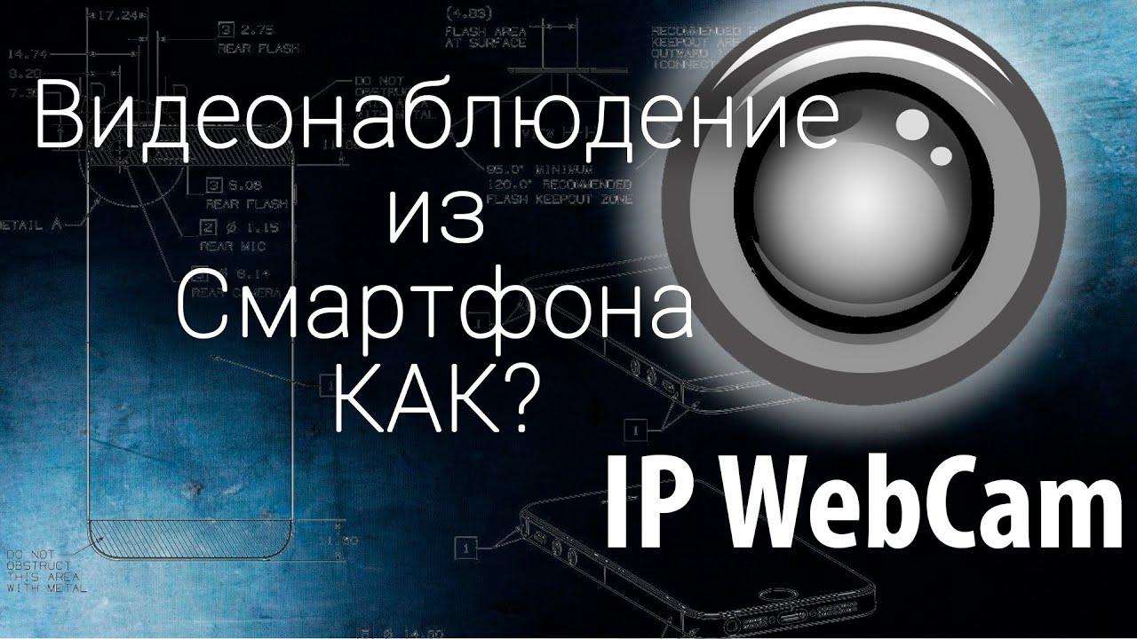 Камера видеонаблюдения из смартфона. Обзор приложения IP WebCam