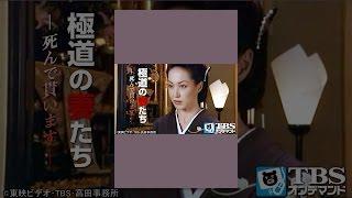 日本最大の暴力団組織の跡目争いに立ち向かう極道の妻たちの戦いを描く...