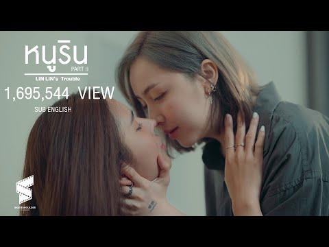 หนูริน LIN LIN's Trouble   PART II   Official Short film