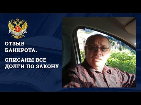 Отзыв о банкротстве Юридическое агентство Советник