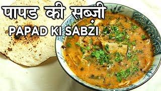 Papad Ki Sabzi Recipe In Hindi   पापड़ की सब्ज़ी    Rajasthani Style Papad Ki Sabji   Seema Gadh
