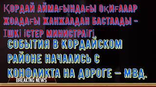 События в Кордайском районе начались с конфликта на дороге  МВД