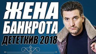 ФИЛЬМ 2018 ПОРВАЛ МИР  ЖЕНА БАНКРОТА  Русские детективы 2018