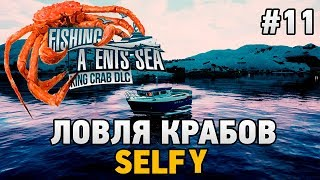 Fishing: Barents Sea - King Crab #11 Ловля крабов (SELFY)