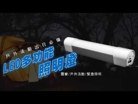 【現貨-免運費!台灣寄出!】LED行動燈管 手電筒 燈管 燈條 led燈 露營燈 工作燈 照明燈 露營 照明 led燈管