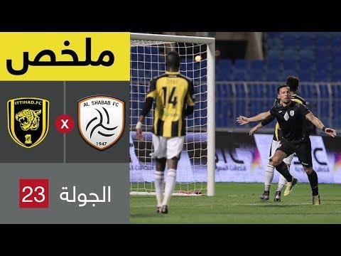 ملخص مباراة الشباب والاتحاد في الجولة 23 من الدوري السعودي للمحترفين