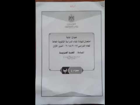 نموذج اجابة امتحان اللغة العربية للثانوية العامة 2018 اجابات امتحان العربي للصف الثالث الثانوي