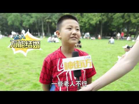 神街訪:中國孩子怎麼看待同性婚姻?
