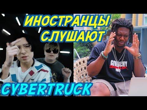 ИНОСТРАНЦЫ СЛУШАЮТ: FLESH x THRILL PILL - CYBERTRUCK. Иностранцы слушают русскую музыку.