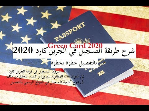 شرح طريقة التسجيل في الجرين كارد 2020 بالتفصيل خطوة بخطوة Green Card